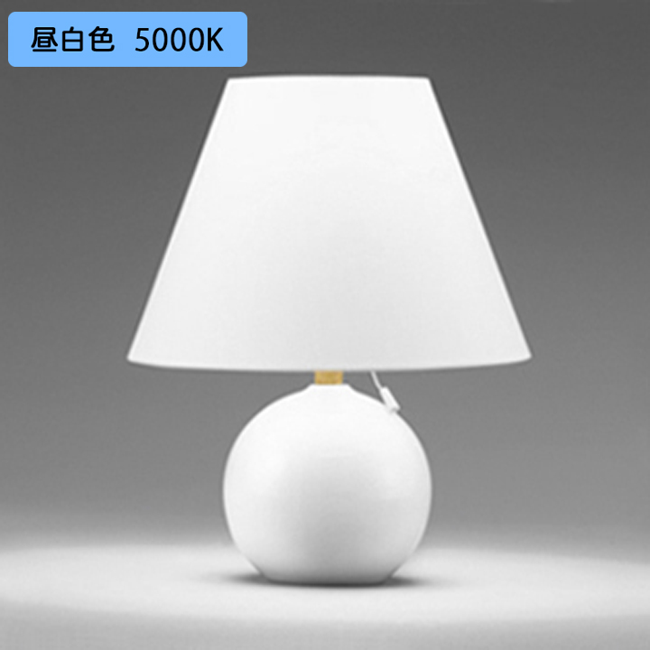 OT209701NR オーデリック スタンド60W LED 調光器不可 お買い得品 ODELIC 昼白色 無料