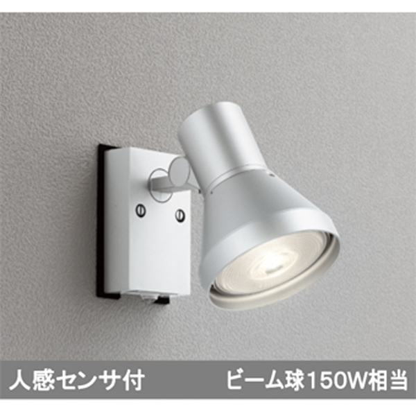 【OG044136】オーデリック エクステリア スポットライト LED電球ビーム球形 【odelic】