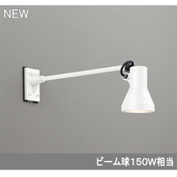 【OG044137P1】オーデリック エクステリア スポットライト LED電球ビーム球形 【odelic】