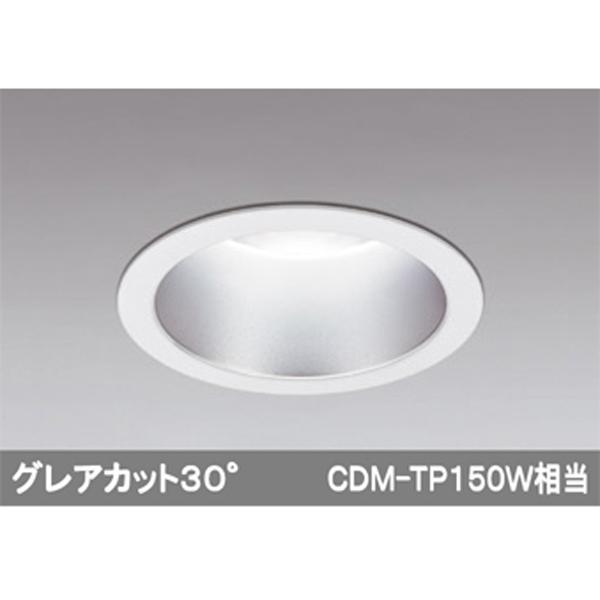 【XD301117】オーデリック ハイパワーベースダウンライト LED一体型 【odelic】