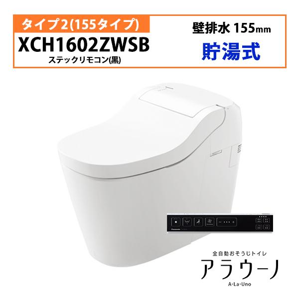 高い品質 【XCH1602ZWSB】アラウーノ S160 トイレ タイプ2 壁排水 155mm スティックリモコン(ブラック) 手洗いなし パナソニック/panasonic, グッドセレクトストアー c5eb28e7