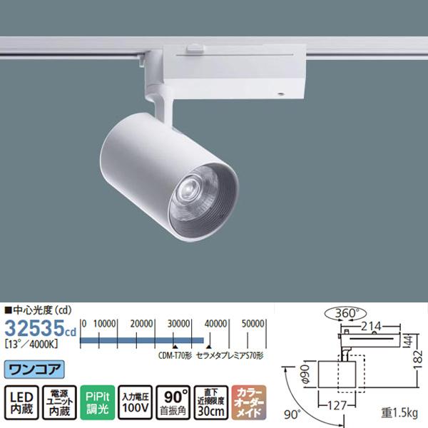 【NTS03131W RZ1】パナソニック PiPit調光シリーズ LEDスポットライト/ダウンライト HID70形器具相当 LED350形 一般光色Ra85 4000K 白色 【panasonic】