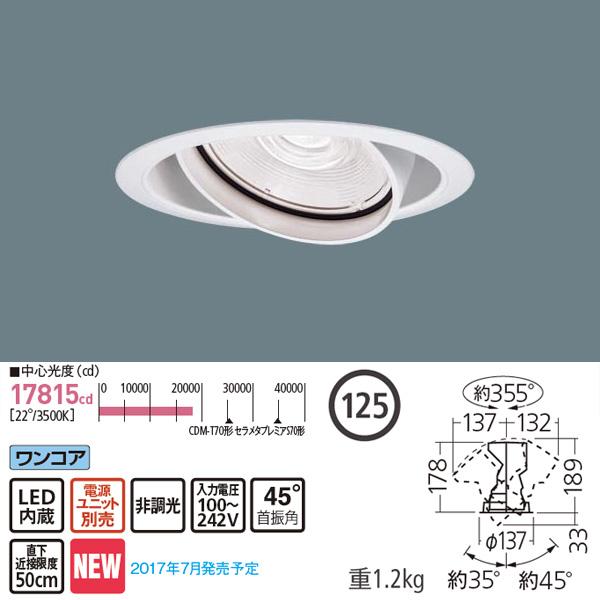 【NSN68872W】パナソニック LEDスポットライト/ユニバーサルダウンライト HID70形器具相当 LED550形 非調光 2700Kタイプ 125 【panasonic】