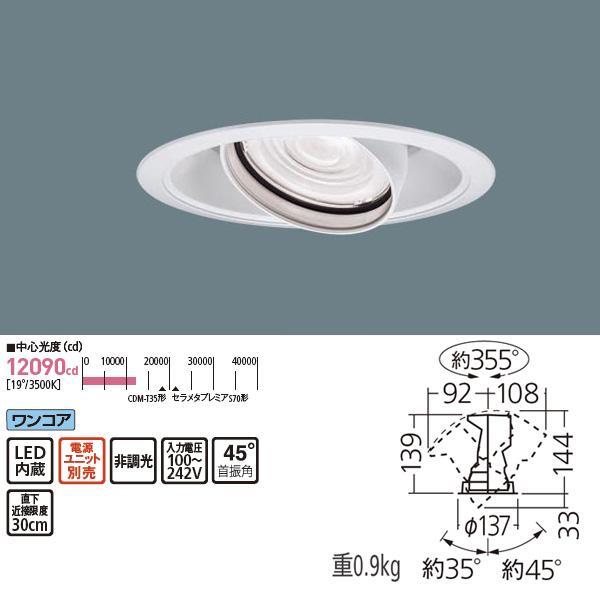 【NSN65881W】パナソニック LEDスポットライト/ユニバーサルダウンライト HID35形器具相当 LED250形 非調光 3500Kタイプ 125 【panasonic】
