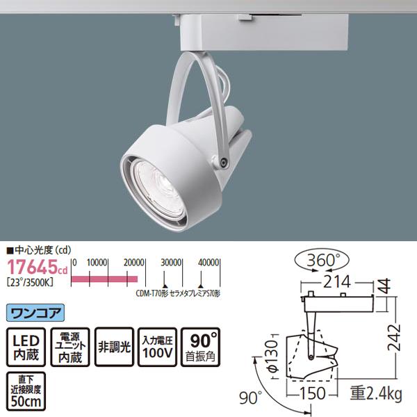 【NSN08372W LE1】パナソニック LEDスポットライト/ユニバーサルダウンライト HID70形器具相当 LED550形 高演色 非調光2700Kタイプ ホワイト 【panasonic】