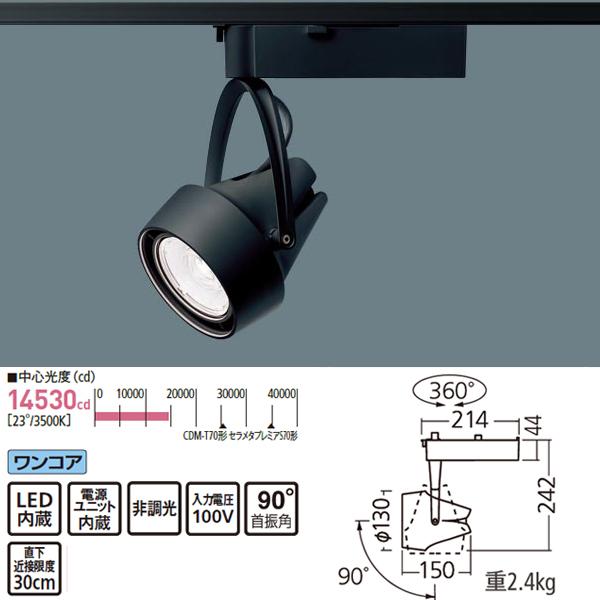 【NSN07381B LE1】パナソニック LEDスポットライト/ユニバーサルダウンライト HID70形器具相当 LED400形 彩光色 非調光3500Kタイプ ブラック 【panasonic】