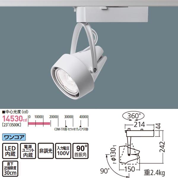【NSN07392W LE1】パナソニック LEDスポットライト/ユニバーサルダウンライト HID70形器具相当 LED400形 彩光色 非調光2700Kタイプ ホワイト 【panasonic】