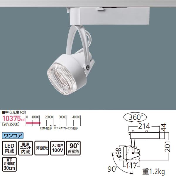 【NSN05491W LE1】パナソニック LEDスポットライト/ユニバーサルダウンライト 透過セードタイプ HID35形器具相当 LED250形 彩光色 非調光2700Kタイプ ホワイト 【panasonic】
