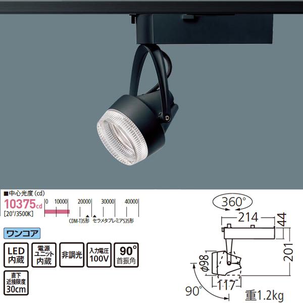 【NSN05492B LE1】パナソニック LEDスポットライト/ユニバーサルダウンライト 透過セードタイプ HID35形器具相当 LED250形 彩光色 非調光2700Kタイプ ブラック 【panasonic】