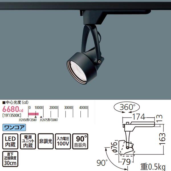 【NSN03382B LE1】パナソニック LEDスポットライト/ユニバーサルダウンライト J12V50形(35W)器具相当 LED150形 彩光色 非調光3500Kタイプ ブラック 【panasonic】