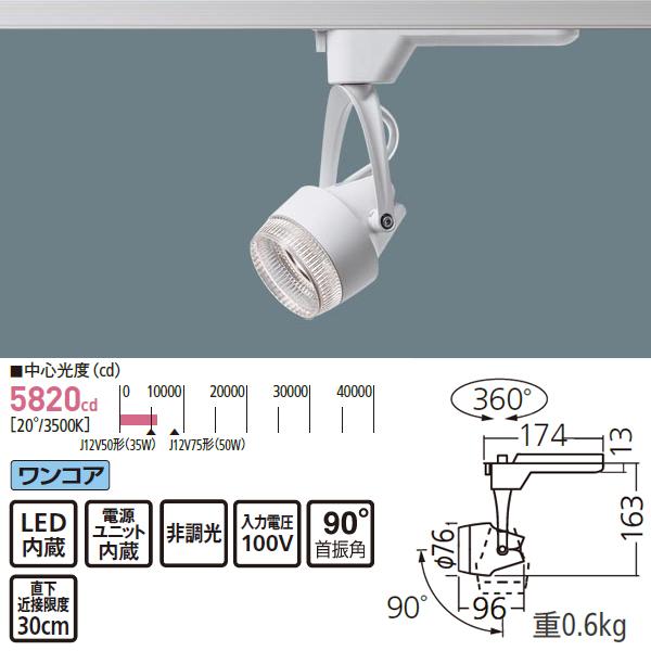 【NSN03481W LE1】パナソニック LEDスポットライト 透過セードタイプ J12V50形(35W)器具相当 LED150形 彩光色 非調光3500Kタイプ ホワイト 【panasonic】