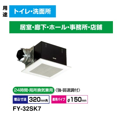 【FY-32SK7】パナソニック パナソニック 換気扇 天井埋込形換気扇 ルーバーセットタイプ 【panasonic】