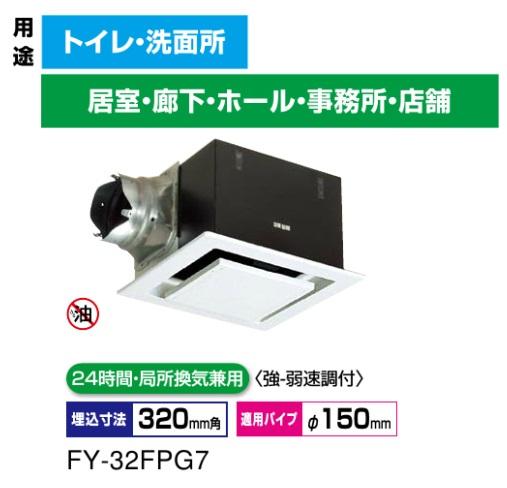 【FY-32FPG7】パナソニック パナソニック 換気扇 天井埋込形換気扇 ルーバーセットタイプ 【panasonic】