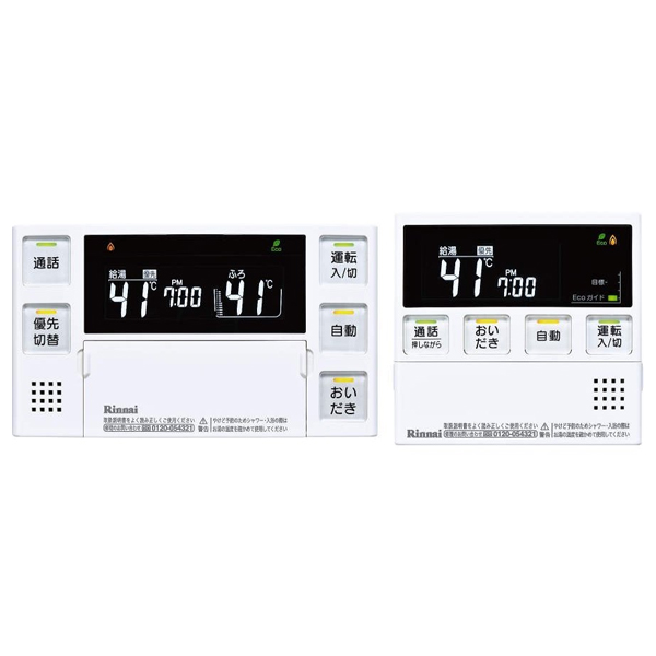 【MBC-230VC】リンナイ ガスふろ給湯器リモコン 230シリーズ 取扱説明書付 浴室・台所リモコンのセット 【RINNAI】