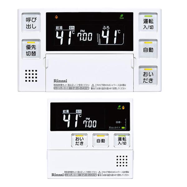 【MBC-230V(T)】リンナイ ガスふろ給湯器リモコン 230シリーズ 取扱説明書付 浴室・台所リモコンのセット 【RINNAI】