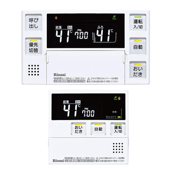 【MBC-220V(A)S】リンナイ ガスふろ給湯器リモコン 220VCシリーズ 取扱説明書付 浴室・台所リモコンのセット 【RINNAI】
