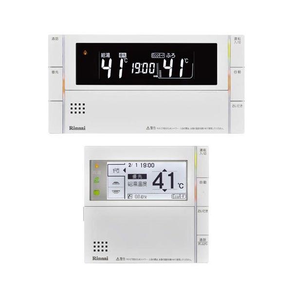 【MBC-300V】リンナイ ガスふろ給湯器リモコン 300VCシリーズ 取扱説明書付 浴室・台所リモコンのセット 【RINNAI】