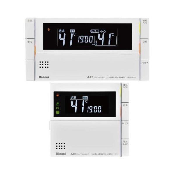 【MBC-320V】リンナイ ガスふろ給湯器リモコン 320VCシリーズ 取扱説明書付 浴室・台所リモコンのセット 【RINNAI】