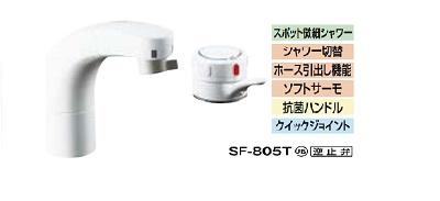 【SF-805T】リクシル サーモスタット洗髪タイプ(ホース引出式・リフトアップ付)FWP専用 【LIXIL】