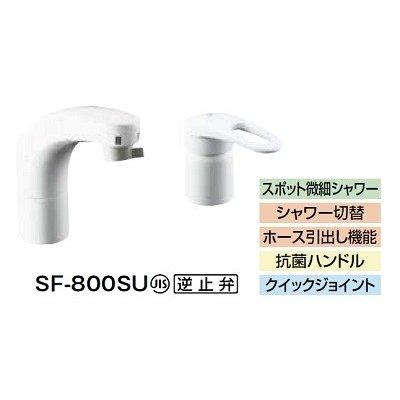 【SF-800SU】リクシル シングルレバー洗髪タイプ(ホース引出式・リフトアップ付)FWP専用 【LIXIL】