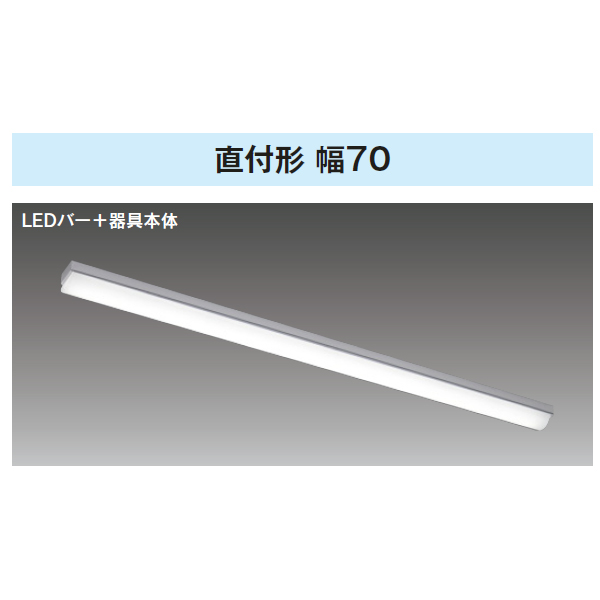 【LEKT407693N-LS9】東芝 LEDベースライト TENQOOシリーズ 直付形 幅70 昼白色 【toshiba】