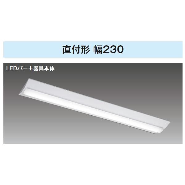 【LEKT423323N-LS9】東芝 LEDベースライト TENQOOシリーズ 直付形 幅230 昼白色 【toshiba】
