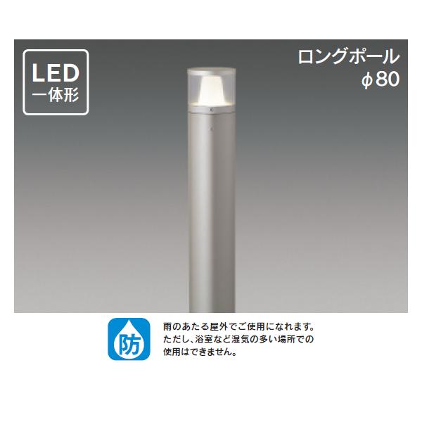 【LEDG87913L(S)-LS】東芝 LED一体形 アウトドア ガーデンライト ロングポール 【toshiba】