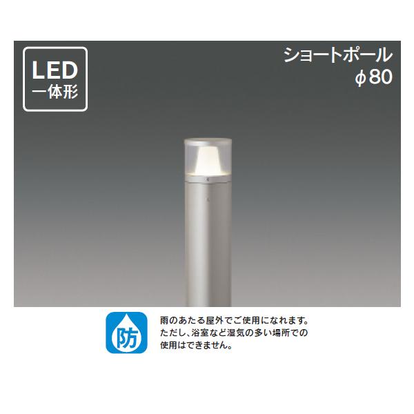 【LEDG87903L(S)-LS】東芝 LED一体形 アウトドア ガーデンライト ショートポール 【toshiba】