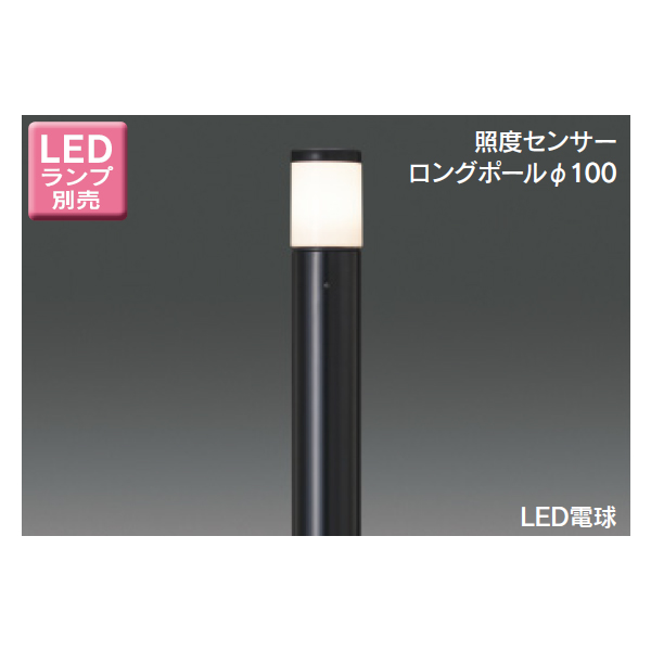【LEDG88919Y(K)】東芝 LED電球(指定ランプ) アウトドア 照度センサー付 ガーデンライト コンセント 【toshiba】