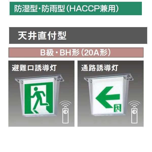【FW42317LE1】パナソニック LED誘導灯コンパクトスクエア 防湿型・防雨型(HACCP兼用) 天井直付型 B級・BH形(20A形) 一般型(20分間) 片面型 【panasonic】