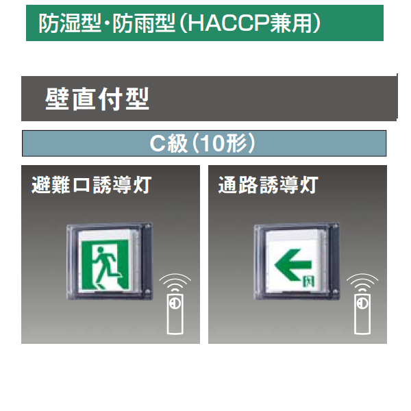 【FW11337LE1】パナソニック LED誘導灯コンパクトスクエア 防湿型・防雨型(HACCP兼用) 壁直付型 C級(10形) 一般型(20分間) 片面型 【panasonic】