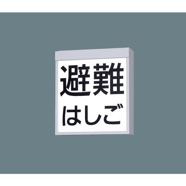 【FA20390 LE1】パナソニック LED誘導灯コンパクトスクエア 防災設備標示灯(電池内蔵型) 壁・天井直付・吊下型 両面型 【panasonic】