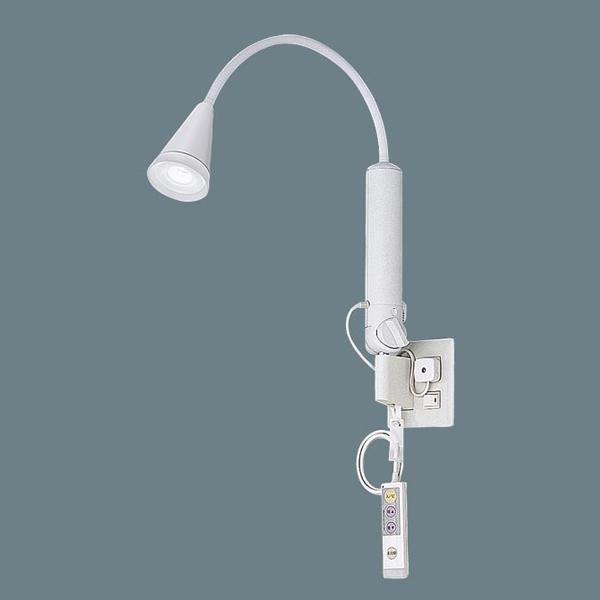 【NNF23161 LE1】パナソニック ロングアーム式ベッドライト 壁直付型・メディカルユニット取付型 処置用・読書用 【panasonic】
