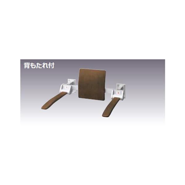 【KFC-272K/KC】リクシル 肘掛け手すり(壁付式・背もたれ付) 天然木タイプ ショートタイプ 【LIXIL】