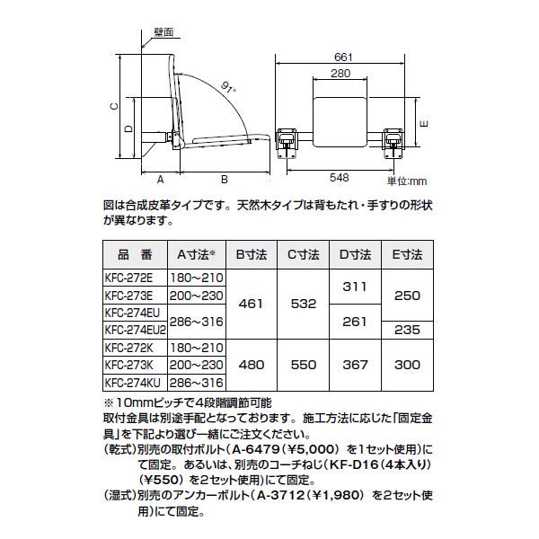 【KFC-273K/KC】リクシル 肘掛け手すり(壁付式・背もたれ付) 天然木タイプ ミドルタイプ 【LIXIL】