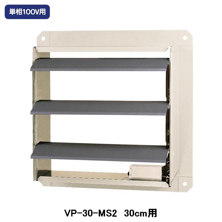 在庫限り VP-30-MS2 安心の定価販売 東芝 産業用換気扇 別売部品 単相100V 鋼板製 有圧換気扇用電気式シャッター