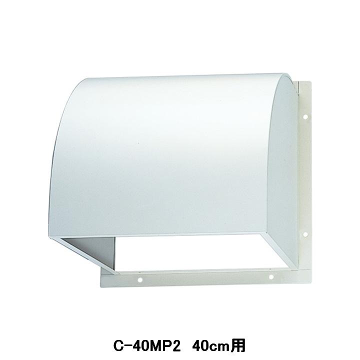 【C-40MP2】東芝 産業用換気扇 別売部品 有圧換気扇用 ウェザーカバー 鋼板製