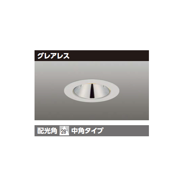 【LEDD-05305NV-RD1】東芝 LED小径ダウンライト 埋込穴 φ50 【TOSHIBA】