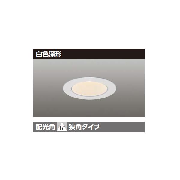 【LEDD-05304N-RD1】東芝 LED小径ダウンライト 埋込穴 φ50 【TOSHIBA】