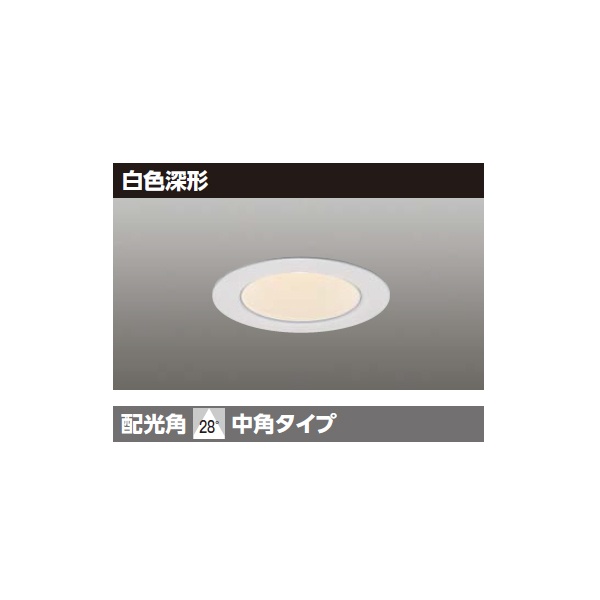 【LEDD-05305W-RD1】東芝 LED小径ダウンライト 埋込穴 φ50 【TOSHIBA】