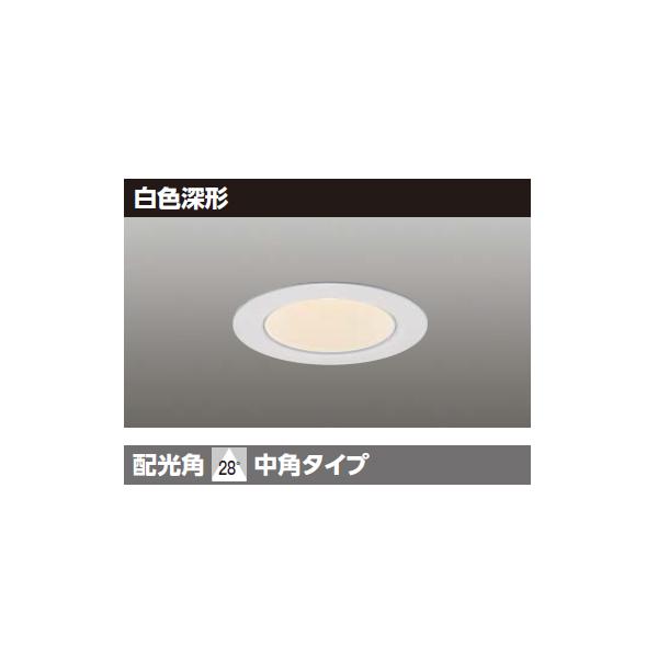 【LEDD-05305L-RD1】東芝 LED小径ダウンライト 埋込穴 φ50 【TOSHIBA】