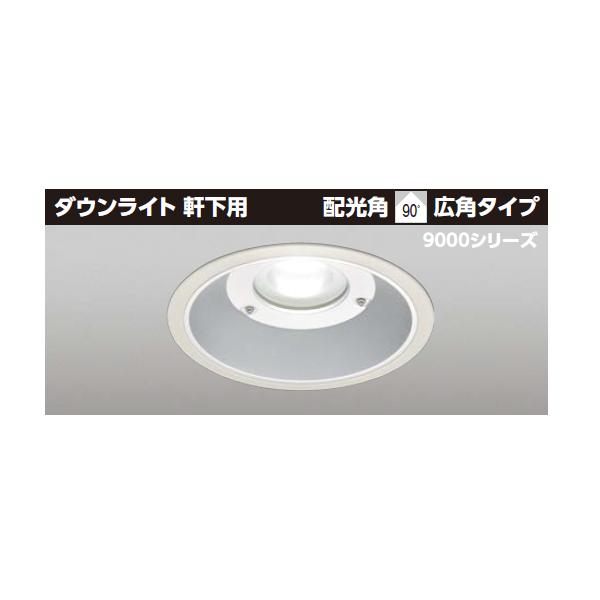 【LEDD-95931MWW-LD9】東芝 LED軒下用ダウンライト 埋込穴 φ250 温白色 【TOSHIBA】