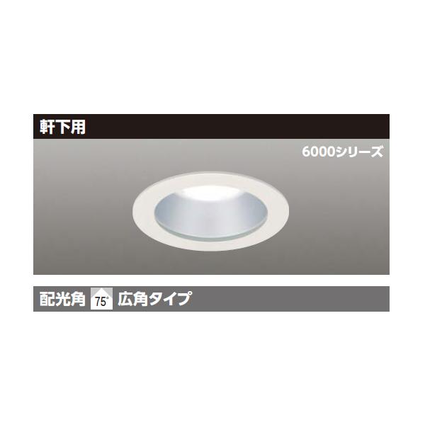 【LEKD60951WW-LD9】東芝 LED軒下用ダウンライト 埋込穴 φ150 温白色 【TOSHIBA】