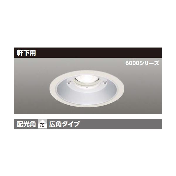 【LEKD60971WW-LD9】東芝 LED軒下用ダウンライト 埋込穴 φ200 温白色 【TOSHIBA】