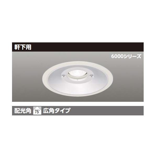 【LEKD60981W-LD9】東芝 LED軒下用ダウンライト 埋込穴 φ250 白色 【TOSHIBA】