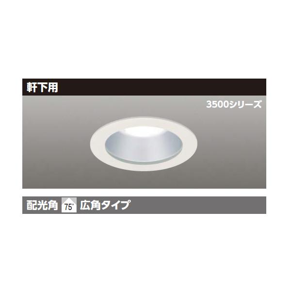 【LEKD35951W-LD9】東芝 LED軒下用ダウンライト 埋込穴 φ150 白色 【TOSHIBA】