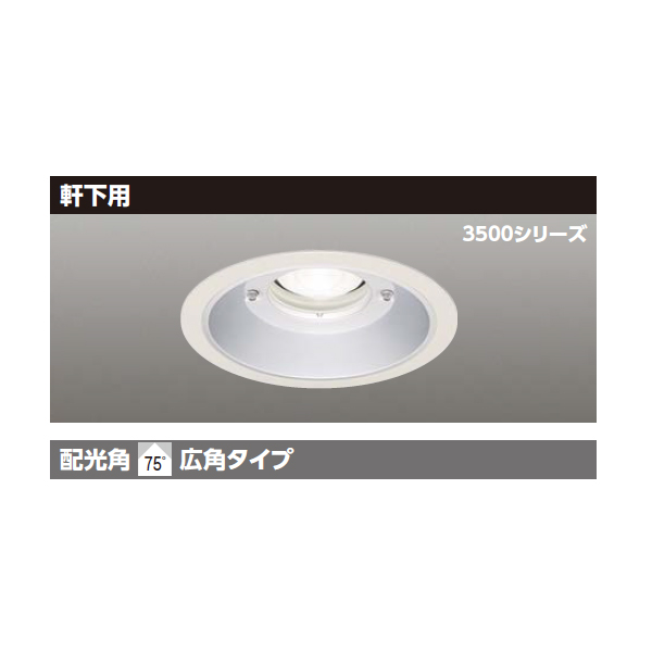 【LEKD35971W-LD9】東芝 LED軒下用ダウンライト 埋込穴 φ200 白色 【TOSHIBA】
