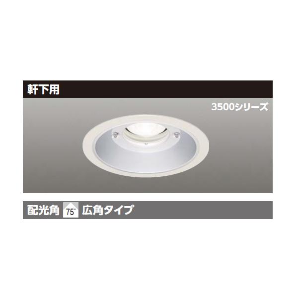 【LEKD35971WW-LD9】東芝 LED軒下用ダウンライト 埋込穴 φ200 温白色 【TOSHIBA】