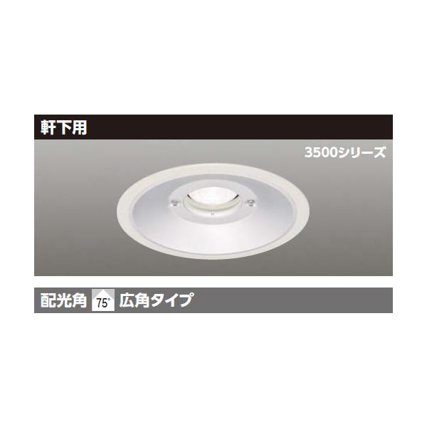 【LEKD35981WW-LD9】東芝 LED軒下用ダウンライト 埋込穴 φ250 温白色 【TOSHIBA】
