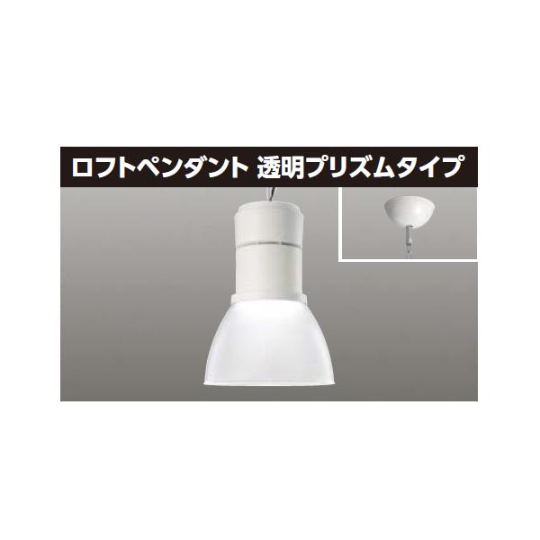 【LEDP-95420WK-LS9】東芝 LEDロフトペンダント 透明プリズムタイプ 白色 【TOSHIBA】